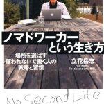 『ノマドワーカーという生き方 by立花岳志さん』再読で新たな感動と気付きを受けまくる!