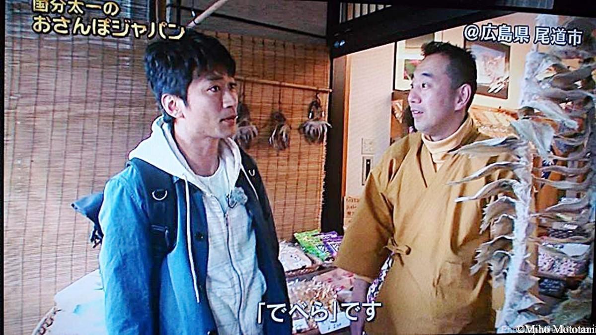 国分太一のおさんぽジャパン - テレビの動画