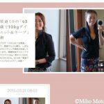 「Ameba Ownd」サイバーエージェント社の新無料サイト制作ツール☆登録・設定方法