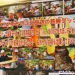 尾道駅近『尾道ラーメン喰海』de幻の「瀬戸内の塩ラーメン」