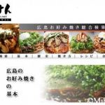 広島県内のご当地お好み焼き5選~具材とソースへのこだわり~