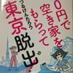 カモン尾道☆0円で空き家をもらって東京脱出!漫画家つるけんたろう氏の尾道暮らし。