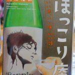 いい酒、いい味、いい話『ほっこり庵』、久々に心癒されるいい小説に出会いました。