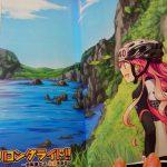 『いきなりロングライド!!~自転車女子、佐渡を走る~』食いしん坊な自転車女子、必読なり♪