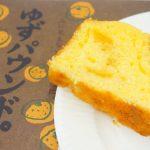 安芸高田市『ゆずパウンド。川根柚子』、柚子の香り豊かなふんわりケーキ♪