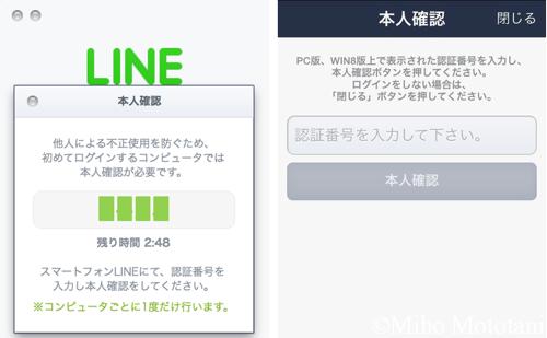 20140708_line_00