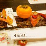 尾道駅近『郷土料理かけはし』de視覚・味覚・嗅覚すべて秋気分満点の和食コース♪
