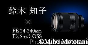 e-lens_suzuki