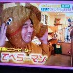 尾道のニューヒーローでべらーマン☆RCCテレビ「イマなまっ!」に出演!『藤本乾物』