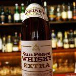 尾道市久保『Gallery Bar 夢喰』de一升瓶に入った地ウイスキー「サンピース」ハイボール!