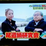 尾道鍋研究会☆広島ホームテレビ『あっぱれ!熟年ファイターズ』でご紹介いただきました!