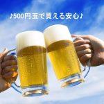 生ビール一杯分で安心を買おう!毎月約500円でWordPressをバックアップしてくれるプラグイン「Vaultpress」。