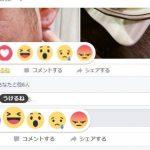 facebookいいね!ボタン新機能『リアクション』実装!超いいね、悲しいね、など喜怒哀楽を多彩に表現!