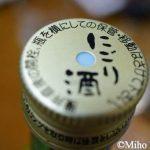 呉市音戸町『榎酒造』の「できたて生・貴醸酒ブレンド華鳩にごり酒」が爽やかで美味しい!