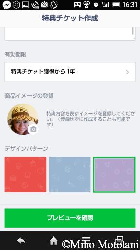 Screenshot_2016-02-07-16-31-31
