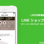 LINE@の新機能「LINEショップカード」登場!店舗運営者・イベント主催者の皆様、必須アイテムですよ♪