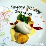 尾道市尾崎本町『きた山』de最幸のお誕生日フレンチ・ディナー!