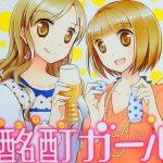 『酩酊ガール』呑兵衛女子による呑兵衛女子のためのマンガ登場!ビールと日本酒が好きな女子、必読なり♪
