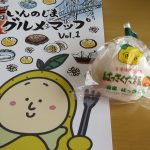 いんのしまグルメマップVol.1発刊!しまなみ海道・因島のグルメ・宿泊・特産物情報が満載!