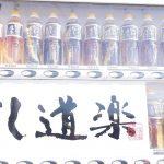アゴ(飛び魚)が丸ごと入ったペットボトル自販機に驚愕!『だし道楽』de高級料亭の味を家庭で再現!