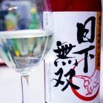 岩国市「村重酒造」の『村重』『日下無双』、京都市「佐々木酒造」の『聚楽第』de日本酒ナイト!