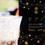 『黄桜株式会社』karaスパークリング純米酒「ピアノ」 ビール感覚でくぴくぴ呑める優しい味わい♪