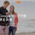 Googleドライブ1TBが2年間無料に!Googleローカルガイドでポイントを集め、レベル4になってみた!