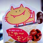 尾道新土産『尾道の猫 にゃ~モンド』 あめがけアーモンドはおやつにもアテにもいい感じ♪