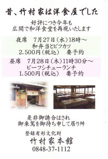 竹村家_1280