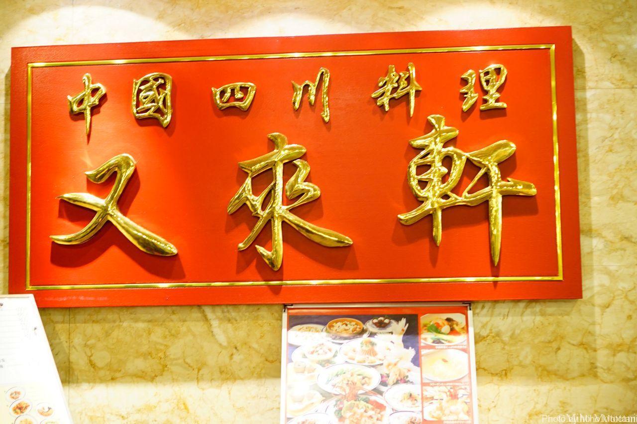 会津若松市の美味しい中華18選〜名店から穴場まで …