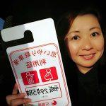 【右足首の剥離骨折-3】ミホは「広島県思いやり駐車場利用証」を手に入れた!