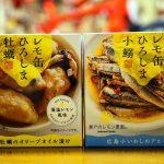 広島県産の熟成藻塩レモンが爽やかに海鮮をひきたてる「レモ缶シリーズ」牡蠣&小鰯♪