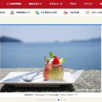 広島県内の美味しい・楽しい・綺麗が集約された『ひろしま観光ナビ』リニューアルオープン!