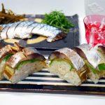 おぼろ昆布の風味が鯖の旨みを引き立てて激旨!でべらーマンお手製「しめ鯖」が美味し過ぎてビックリな件。