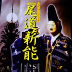 『尾道薪能 浄土寺』第26回を迎えた広島文化賞受賞の伝統芸能。篝火に浮かび上がる幽玄な世界。