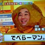 尾道のニューヒーローでべらーマン☆テレビ東京「モヤモヤさまぁ~ず2」に出演!