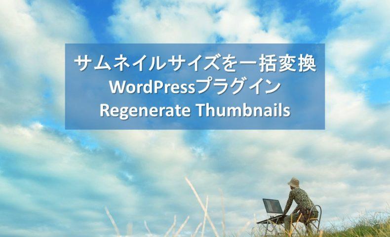 【ワードプレス】サムネイル画像のサイズを一括変更できるプラグイン『Regenerate Thumbnails』は、テーマ変更時に重宝!