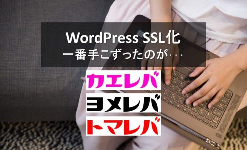 【ワードプレスSSL化】カエレバ・ヨメレバ・トマレバの画像リンクに一番手こずりながら、解決した方法。
