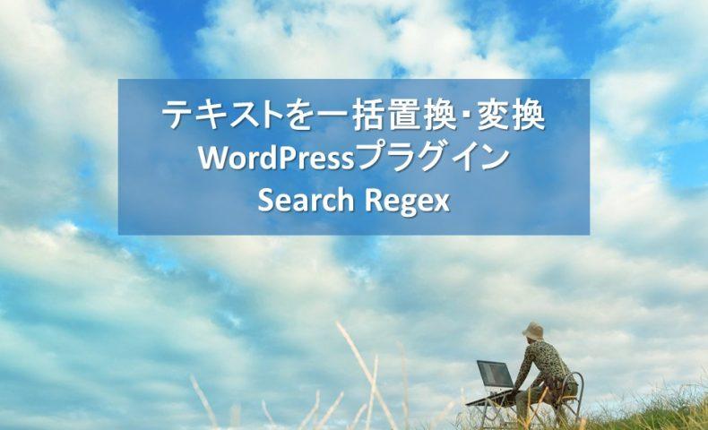 【ワードプレス】一括置換プラグイン『Search Regex』は、サイトSSL化(https化)に必須かつ超便利!
