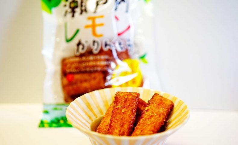 尾道土産:製菓宮本の広島県産レモン入り『瀬戸内レモンかりんとう』、カリサク甘酸っぱくて止まらない美味しさ♪