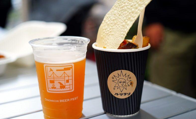 『おのみちBEERフェスタ 2017』ご当地グルメとクラフトビールを楽しめる素晴らしいイベント♪