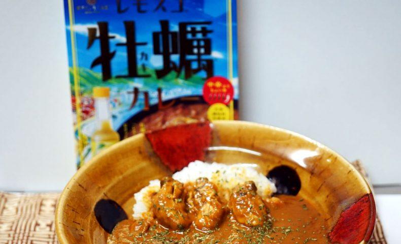 広島県産レモンが爽やか「レモスコ 牡蠣カレー」にレモ缶「牡蠣のオリーブオイル漬」をトッピング。