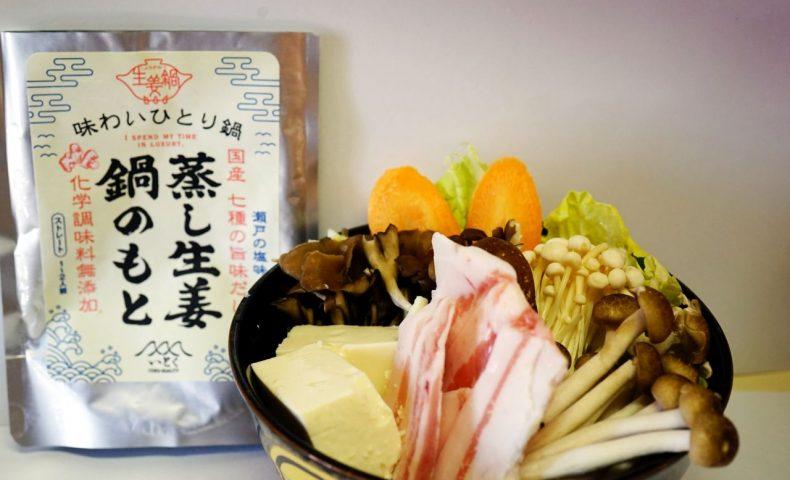 温め成分ショウガオールが33倍!尾道『イトク食品』の「味わいひとり鍋 蒸し生姜鍋のもと」が簡単便利!