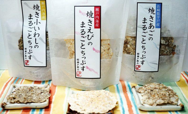 低糖質&グルテンフリーでカルシウム豊富なお魚チップス!呉市『瀬戸鉄工』の「まるごとちっぷす」がスゴイ!