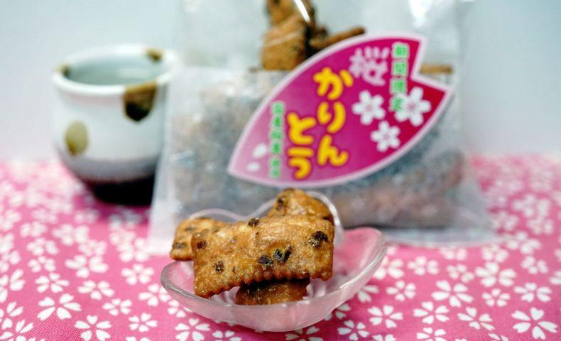 尾道土産:製菓宮本の期間限定「桜かりんとう」カリふわかりんとうに、桜葉の香りと塩気がいい感じ♪