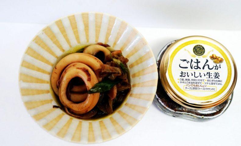 ショウガオール33倍!尾道『イトク食品』の佃煮「ごはんがおいしい生姜」で超簡単イカの生姜煮♪