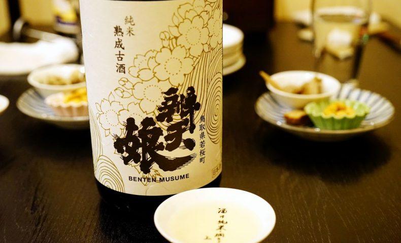 大久保商店さんの日本酒会、2種の「辨天娘」を絶妙な燗酒で@三原市城町『Rocket』