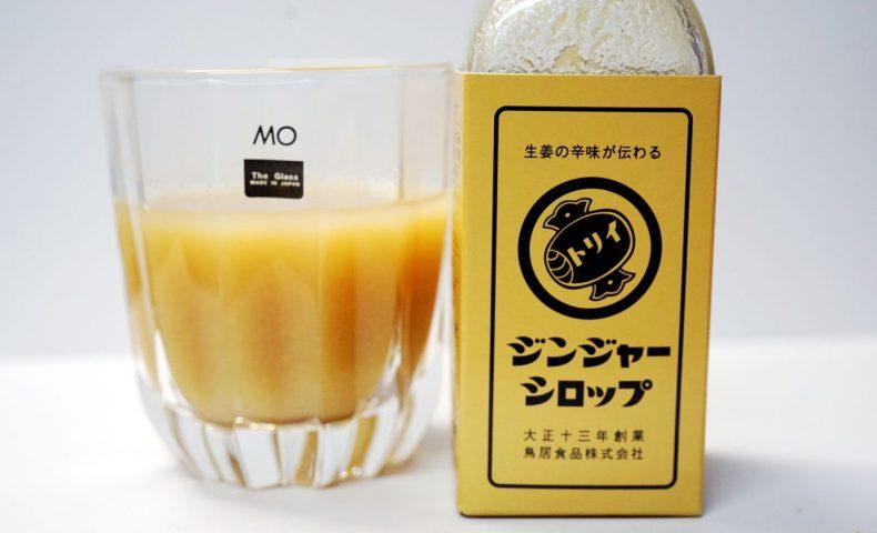 静岡県浜松市『トリイソース』、老舗ソースメーカーが作る「ジンジャーシロップ」は辛味が絶妙!