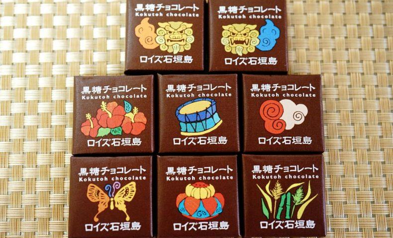 黒糖のコクとまろやかさが秀逸!『ROYCE'』の「ロイズ石垣島 黒糖チョコレート」♪