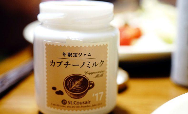 『サンクゼール 』の「2017年冬限定 カプチーノミルク」珈琲の苦味と生クリームのコクが美味しい大人なジャム♪